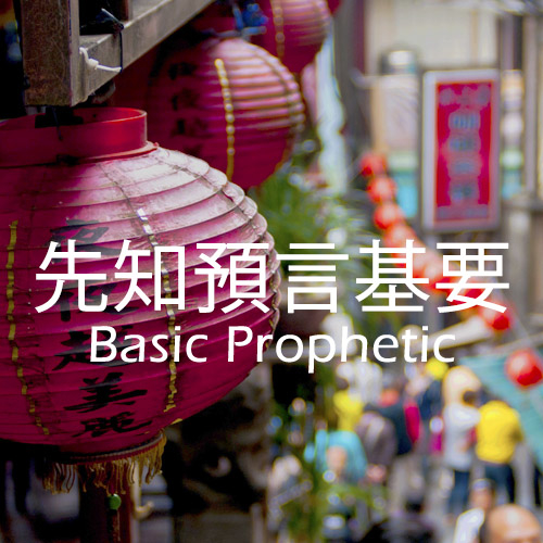 Basic Prophetic 在職培訓午堂信息